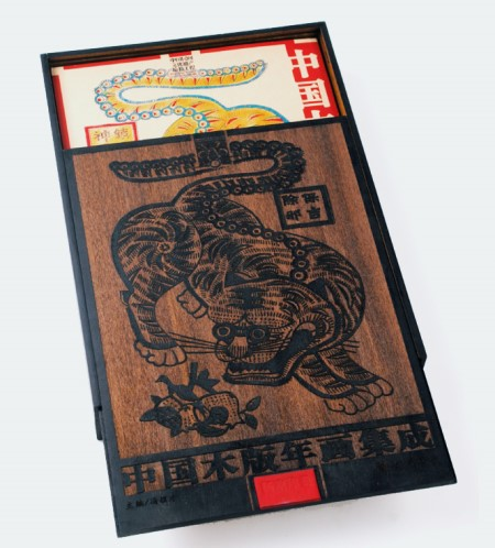 Feng Jicai:  Chinese New Year Picture Collections by Woodblock Printing: Yang Jia Bu  part. Zhonghua Book Company, Beijing 2005; Design: Jiang Yan, Beijing